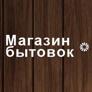 Логотип магазин бытовок Марушкино